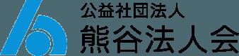 公益社団法人熊谷法人会